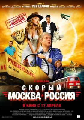 Скорый «Москва-Россия» [ 2014]