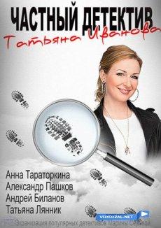 Cериал Частный детектив Татьяна Иванова