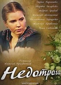 Сериал Недотрога (все 4 серии)