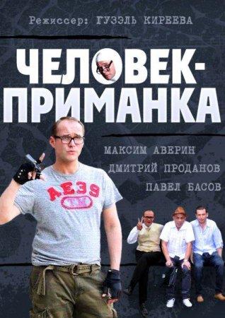 Сериал Человек-приманка 12,13,14,15,16 серия