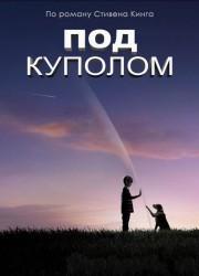 Cериал Под куполом 2 сезон 11,12,13 серия