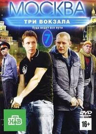 Cериал Москва. Три вокзала 7 сезон