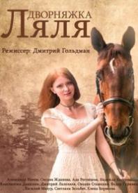 Сериал Дворняжка Ляля 24 серия,25 серия,26 серия