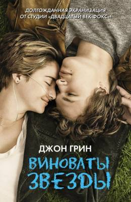 Фильм Виноваты звезды / The Fault in Our Stars (2014)
