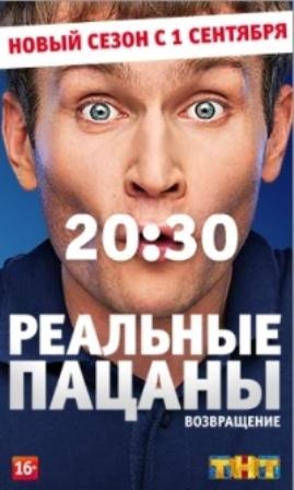 Реальные пацаны. Возвращение (7 сезон/2014) 1,2,3 серия