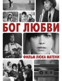 Фильм Бог любви (2010)