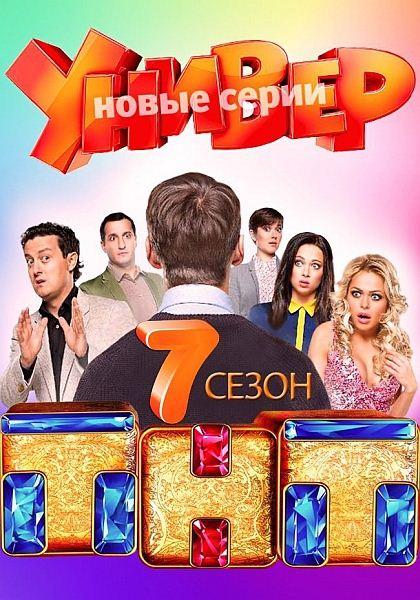 Универ. Новая общага (7 сезон/2014) 1,2,3 серия
