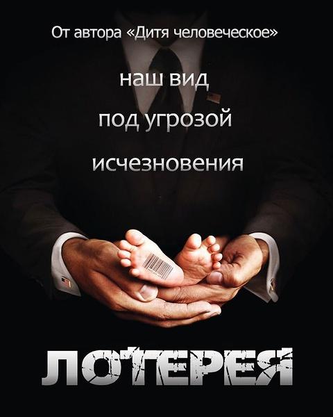 Лотерея / The Lottery (1 cезон/2014) 7,8,9 серия