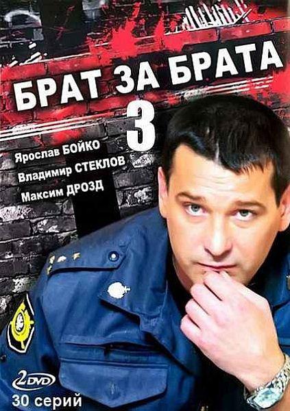 Брат за брата 3 (2014) 28,29,30  серия (2014) все серии