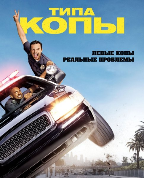 Типа копы / Let's Be Cops (2014)