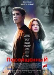 Фильм Посвященный / The Giver (2014)