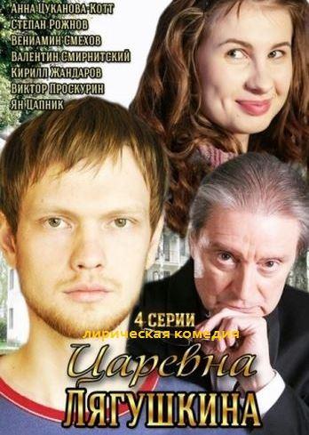 Сериал Царевна Лягушкина 1-4 серия (2014) все серии