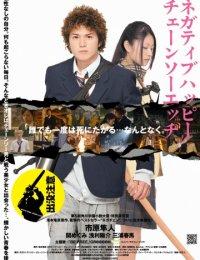 Фильм Счастья нет, но есть пила (2007)