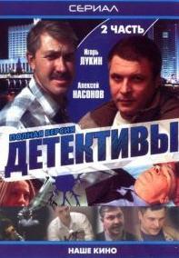 Детективы.Ключ от сейфа /  серия 44 ( 2014)