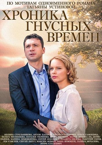 Хроника гнусных времен (2014) Все Серии