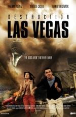 Разрушение Вегаса / Blast Vegas