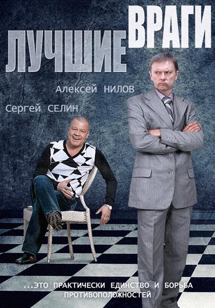 Лучшие враги 28,29 Cерия (2014)