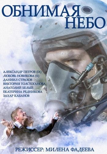 Обнимая небо (2014) 1-12 серия