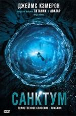 Санктум / Sanctum (2011)