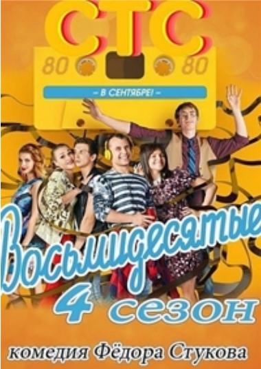 Восьмидесятые (4 сезон / 2014) 1-18,19,20,21 Cерия
