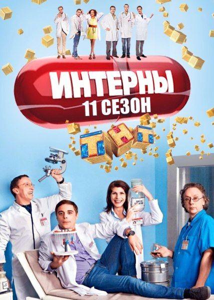 Интерны (11 cезон / 2014) 19,20 серия