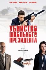Убийство школьного президента (2008)