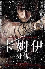 Одиночка / Kamui gaiden (2009)