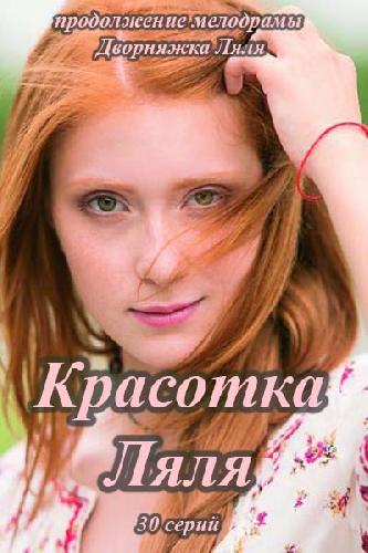 Красотка Ляля (2014) 1,2,3,4 Cерия