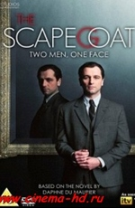 Козёл отпущения / The Scapegoat (2012)