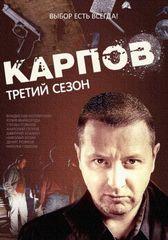 Карпов / 3 сезон 1-30 серия