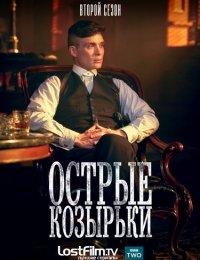 Заточенные кепки / Острые козырьки (2 сезон) (2014)