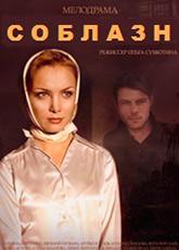 Соблазн (2014) Все серии 1-16 серия