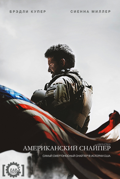 Снайпер / Американский снайпер (2014)