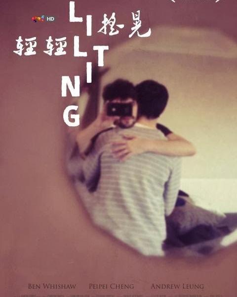 Ритмично напевая / Lilting (2014)