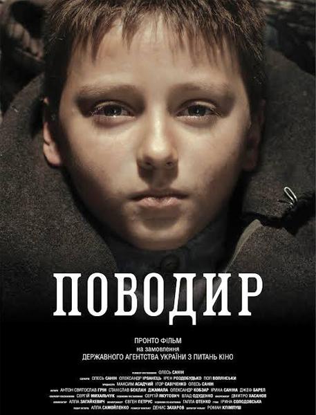 Поводырь / The Guide (2014)