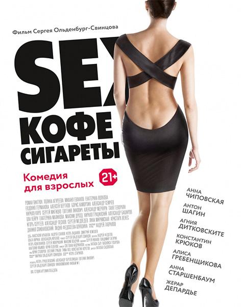 Sex, кофе, сигареты (2014)