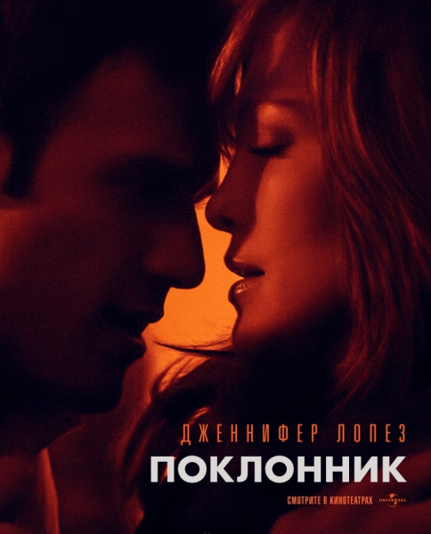 Поклонник / The Boy Next Door (2015)