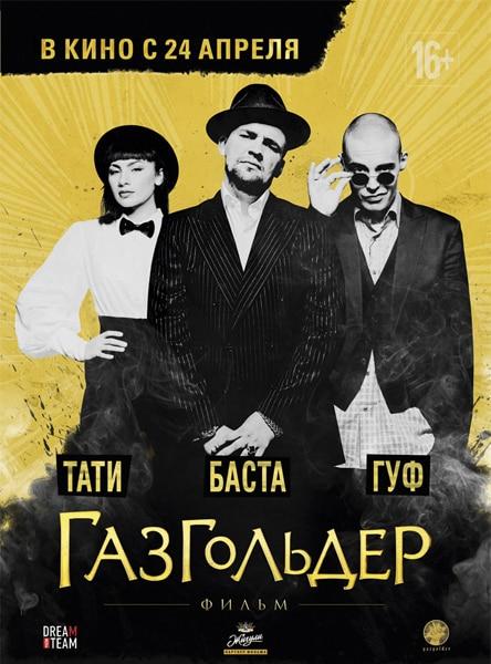 Газгольдер: Фильм (2014)
