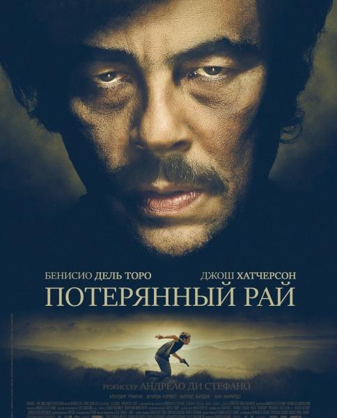 Потерянный рай / Escobar: Paradise Lost (2014)