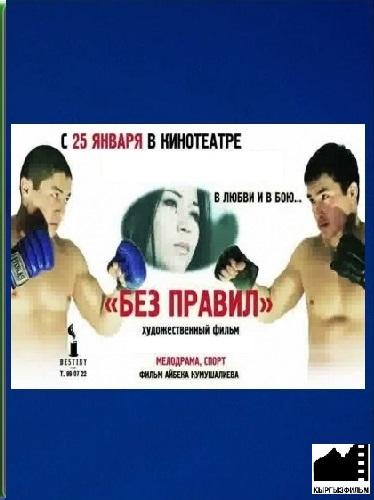 Без правил (2013)
