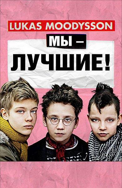Мы – лучшие! (2013)