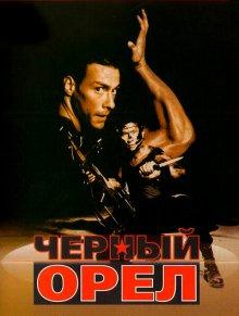 Черный орел / Black Eagle (1988)