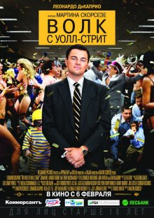Волк с Уолл-стрит / The Wolf of Wall Street (2013)