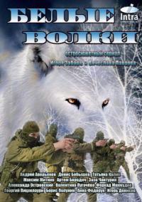 """""""Белые волки  (2013)"""""""