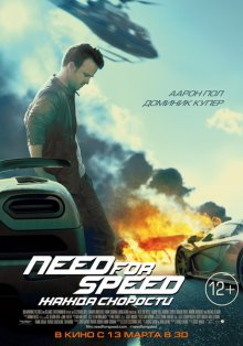 """Need for Speed: Жажда скорости / Need for Speed (2014)"""
