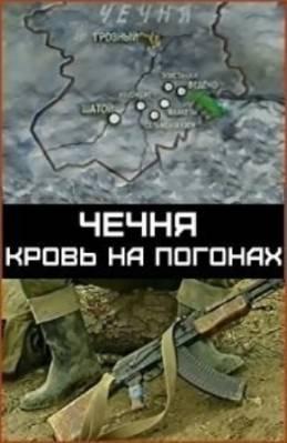 """""""Чечня: Кровь на погонах (2007)"""""""