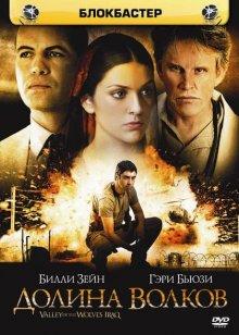 """"""" Долина волков: Ирак / Kurtlar vadisi - Irak (2006)"""""""