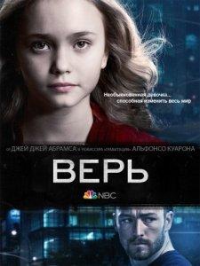 Верь 1 сезон (2014)