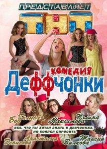 Деффчонки 4 сезон (2014)