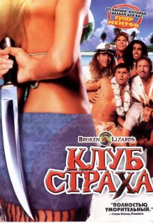 """Клуб страха / Club Dread (2004)"""